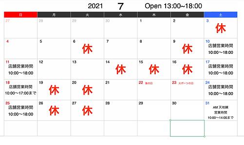 スクリーンショット 2021-07-16 21.10.04.png