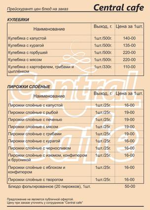 pirogi menu2.jpg