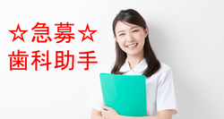 ☆急募☆歯科助手募集!!