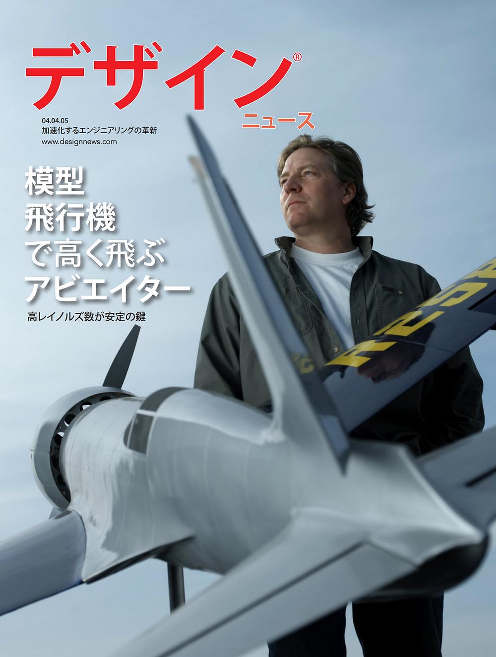 Press: Design News Japan