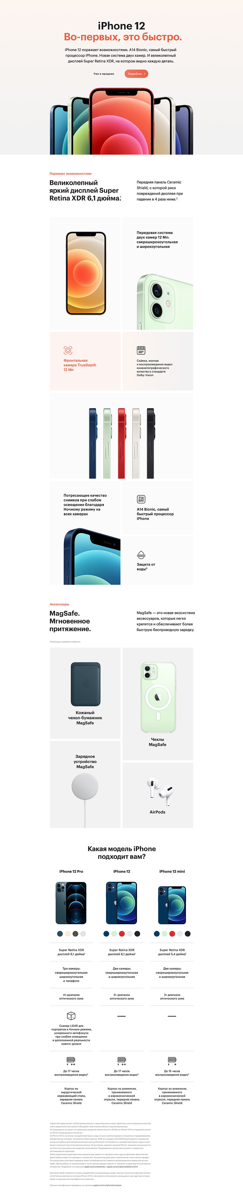 УЖЕ_iphone12_q121_landing_desktop_r10_2x
