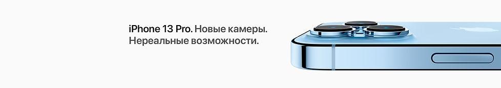 iphone_13pro_q421_banner_ad_1023x180_2x.jpg