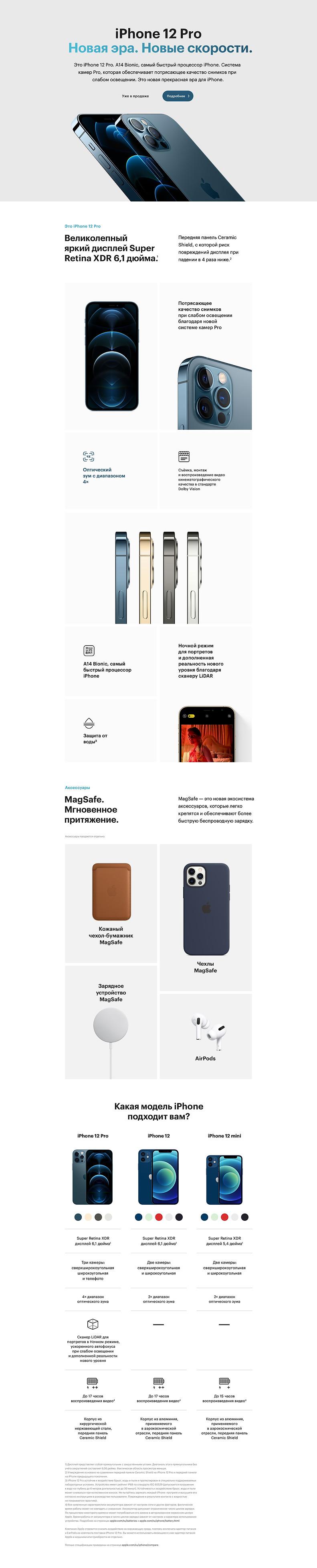 УЖЕ_iphone12pro_q121_landing_desktop_r10