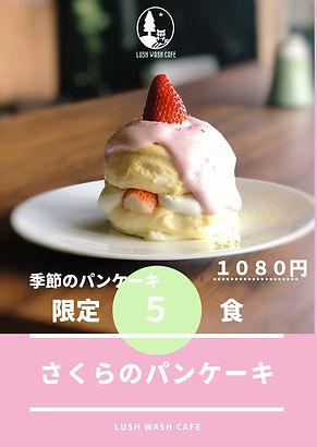 さくらのパンケーキ2021.jpg