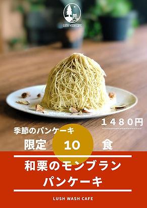 モンブランパンケーキ (1).jpg