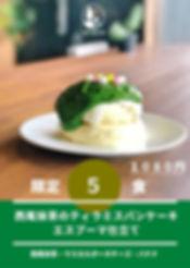 抹茶のティラミスパンケーキ.jpg