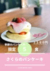 さくらのパンケーキメニュー.jpg