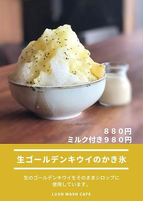 生ゴールデンキウイのかき氷.jpg