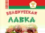 belarusskaya_lavka.png