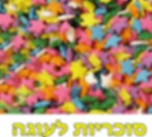 סוכריות לעוגה.jpg