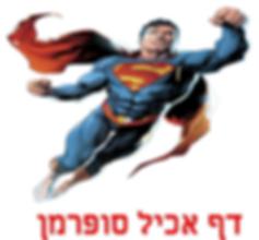 דף אכיל סופרמן.png