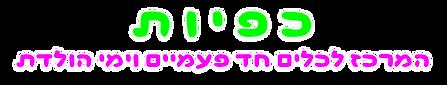 כפיות מרכז המסיבות וימי ההולדת