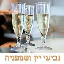 גביעי יין ושמפניה.jpg