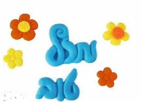קישוט לעוגה אכיל מזל טוב כתב כחול מבצק סוכר