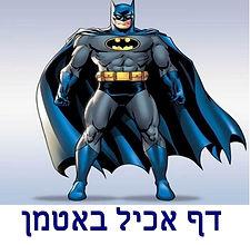 דף אכיל באטמן.jpg