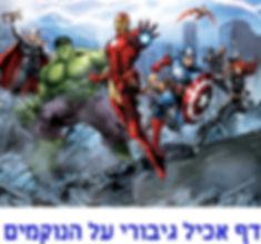דף אכיל גיבורי על הנוקמים.jpg