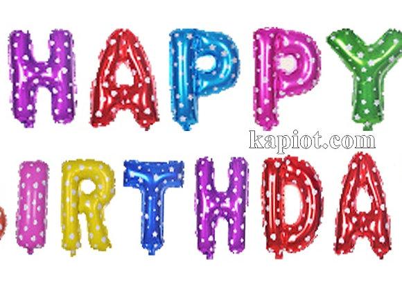 בלון אותיות צבעוני לניפוח באוויר  happy birthday