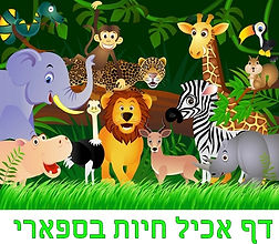 דף אכיל חיות בספארי.jpg