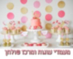 מעמדי עוגות ומרכז.jpg