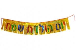 כרזה מוזהבת יום הולדת שמח