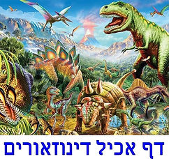דף אכיל דינוזאורים.jpg