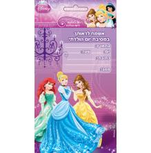 הזמנות ליום הולדת נסיכות