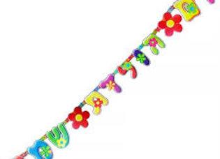 כרזת  אותיות יום הולדת שמח צבעוני