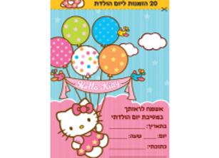 הזמנות ליום הולדת הלו קיטי