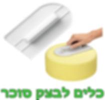כלים לבצק סוכר.jpg
