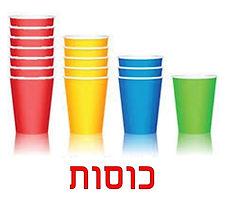 כוסות.jpg