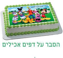 Mickey-Mouse-Edible-Print.jpg