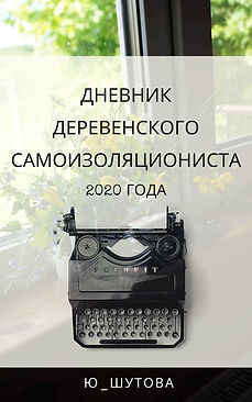ДНЕВНИК ДЕРЕВЕНСКОГО САМОИЗОЛЯЦИОНИСТА 2