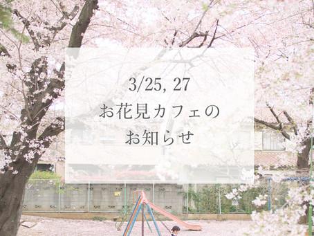 【終了しました】3/25, 27 お花見カフェ開催