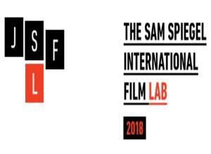 קול קורא | חממת הקולנוע הבינלאומית של סם שפיגל