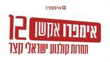 קול קורא | אימפרואקשן 12 | תחרות לקולנוע ישראלי קצר