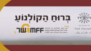 קול קורא | ברוח הקולנוע | קרן גשר לקולנוע רב תרבותי