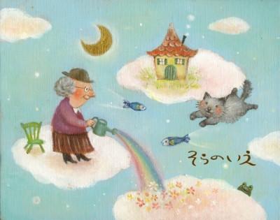 2010.5.25-30 個展 そらのいえ 蕃翠荘