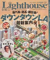 2018.9ライトハウス.jpg