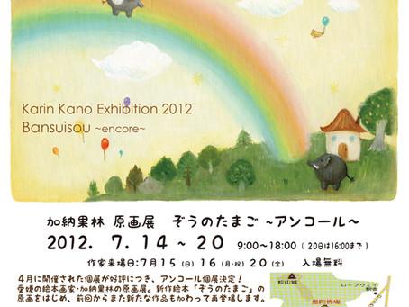 2012.7.14-20 ぞうのたまごアンコール個展 蕃翠荘