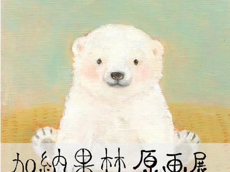2011.4.19-25  個展 はる・くま・はいく 砥部町文化会館