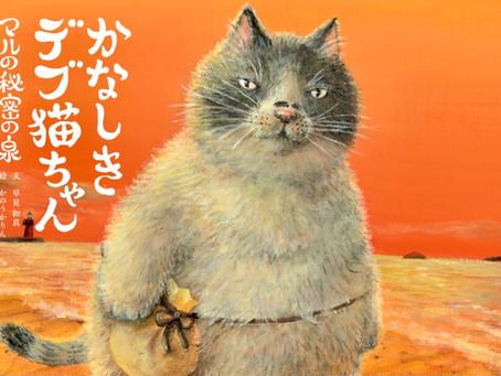 2021年7月18日 新発売! かなしきデブ猫ちゃん セカンドシリーズ絵本 マルの秘密の泉