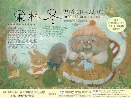 2009.2.16-22 個展「果林冬」西条市総合文化会館