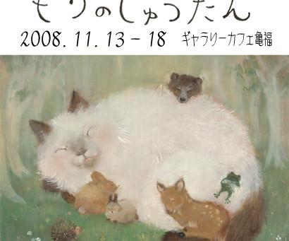 2008.11.13-18  個展「もりのじゅうたん」国立ギャラリー亀福