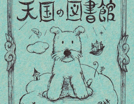 2012.9.2 天国の図書館 朗読コンサート 気仙沼市