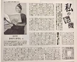 2018.9ライトハウスインタビュー.jpg