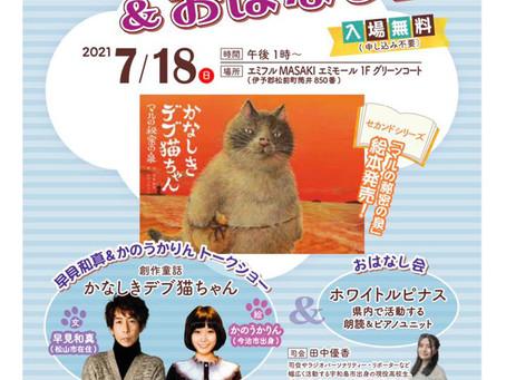 かなしきデブ猫ちゃん第2弾絵本 販売記念 トークショー&おはなし会