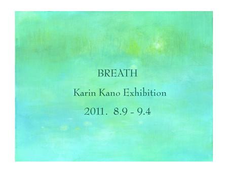 2011.8.9-9.4 個展 BREATH  カリンベルギャラリー