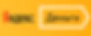 Платежная-система-Яндекс-деньги-300x120.