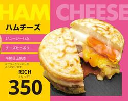 ハムチーズ(RICH)