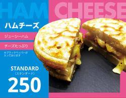 ハムチーズ(STANDARD)
